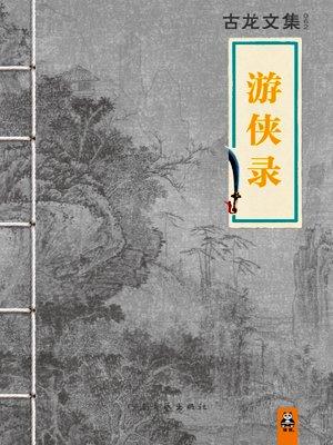 古龙文集·游侠录