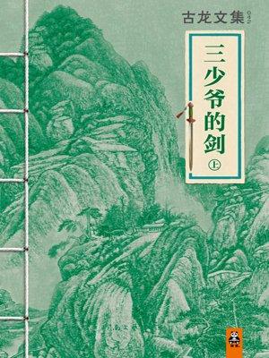 古龙文集·三少爷的剑(上)