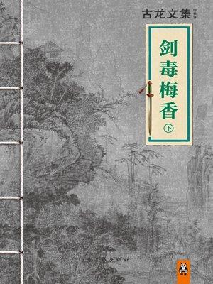 古龙文集·剑毒梅香(下)