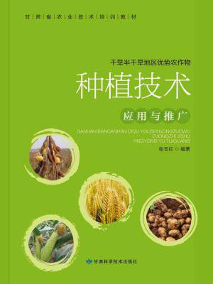 干旱半干旱地区优势农作物种植技术应用与推广