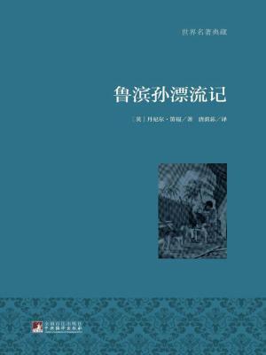 鲁滨孙漂流记(著名翻译家唐荫荪权威译作)