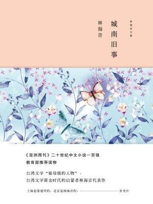 林海音文集:城南旧事