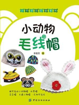 这些小动物造型帽子的编织方法非常简单,每款帽子都有详细的制作说明