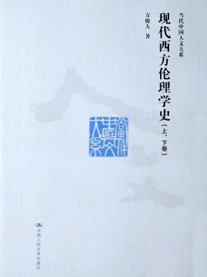 现代西方伦理学史(上、下卷)(当代中国人文大系)