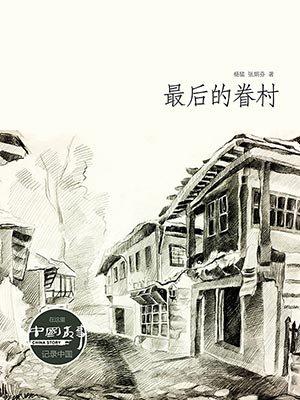 最后的眷村(中国故事)