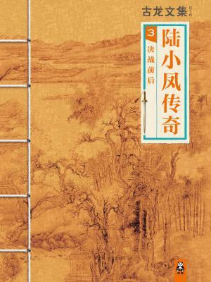 古龙文集·陆小凤传奇3:决战前后