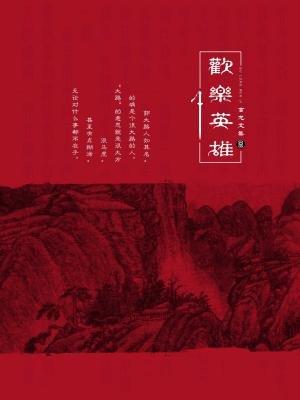 古龙文集·欢乐英雄(上)