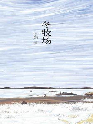 冬牧场[精品]