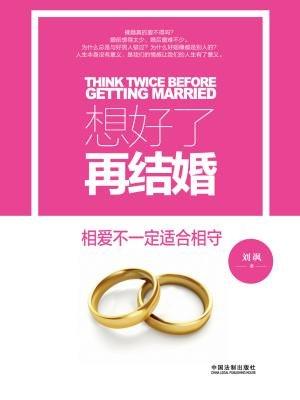 想好了再结婚