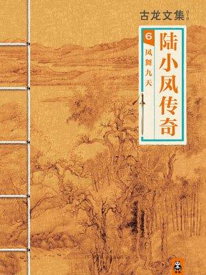 古龙文集·陆小凤传奇6:凤舞九天[精品]