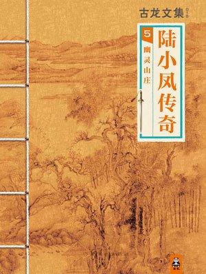古龙文集·陆小凤传奇5:幽灵山庄