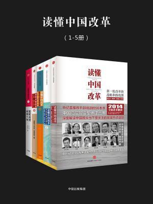 读懂中国改革(1-5)[精品]
