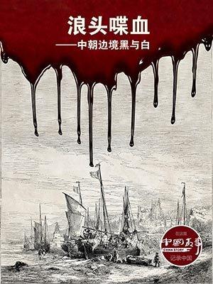 浪头喋血——中朝边境黑与白(中国故事)