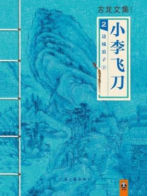 古龙文集·小李飞刀2:边城浪子(下)[精品]