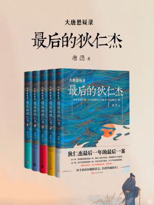 大唐悬疑录:最后的狄仁杰(全五册)