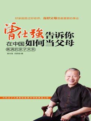 曾仕强告你在中国如何当父母