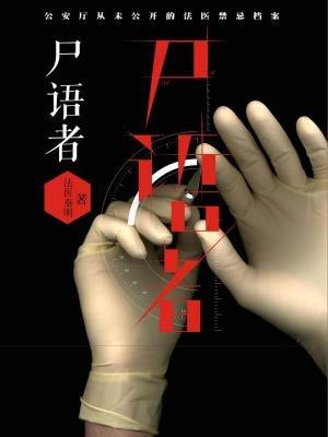 尸语者:法医秦明系列第一季