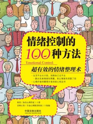 情绪控制的100种方法:超有效的情绪整理术[精品]