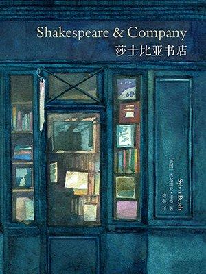 莎士比亚书店(译林版)