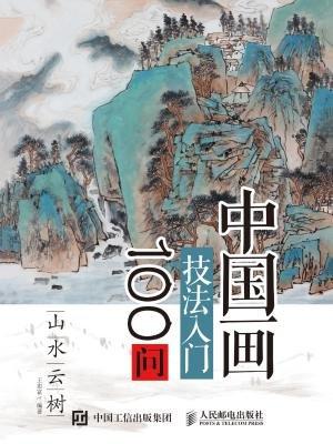 中国画技法入门100问:山水云树