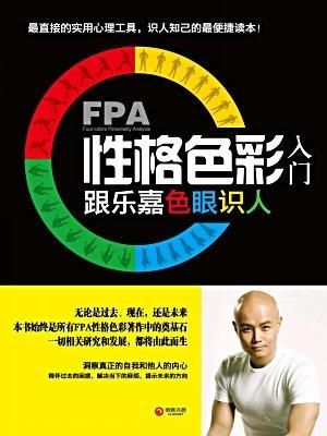 FPA性格色彩入门:跟乐嘉色眼识人