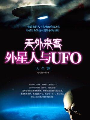 天外来客:外星人与UFO大全集