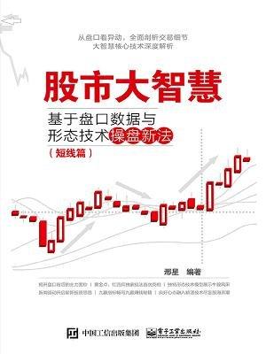 股市大智慧——基于盘口数据与形态技术操盘新法(短线篇)