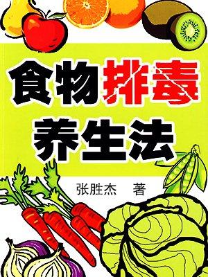 食物排毒养生法
