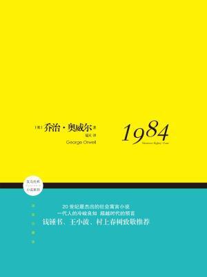 1984-乔治·奥威尔1[精品]