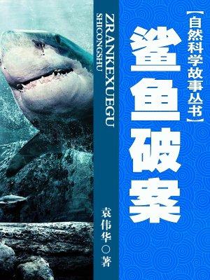 自然科学故事丛书 鲨鱼破案