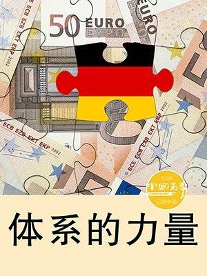 体系的力量德国经济的成功(通识课堂)