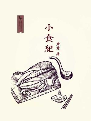 小食纪(千种豆瓣高分原创作品·懂生活)