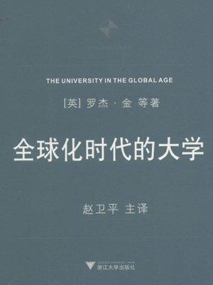全球化时代的大学