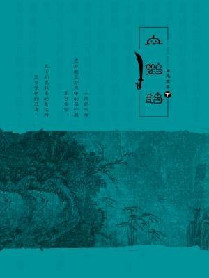 血鹦鹉2[精品]