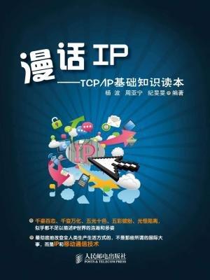 漫话IP:TCP.IP基础知识读本