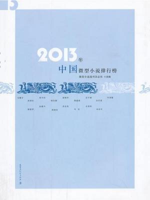2013年中国微型小说排行榜