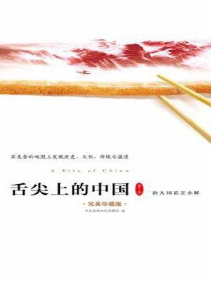 舌尖上的中国.第1季(央视唯一授权官方版)