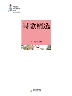 津塔文丛第三辑:诗歌精选