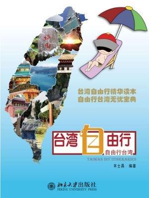 台湾自由行:自由行台湾
