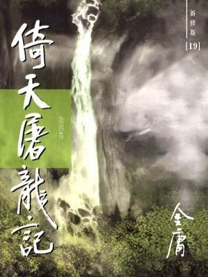 倚天屠龙记(第四卷)新修版