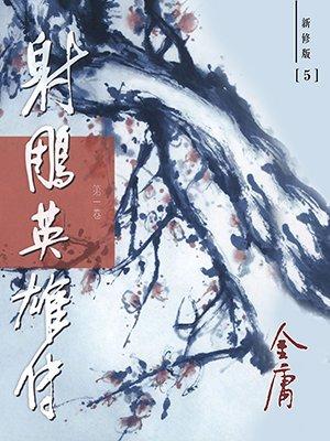射雕英雄传(第一卷)新修版
