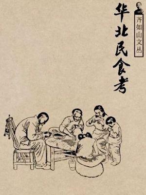 华北民食考(通识课堂)