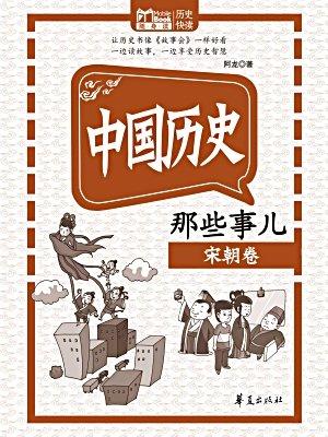 中国历史那些事儿·宋朝卷[精品]