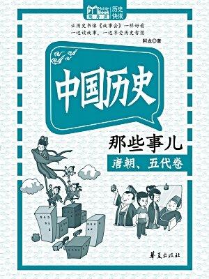 中国历史那些事儿·唐朝五代卷[精品]