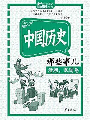 中国历史那些事儿·清朝民国卷[精品]