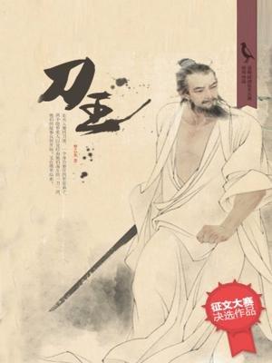 刀王(千种豆瓣高分原创作品·看小说)