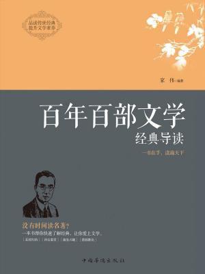 百年百部文学经典导读[精品]