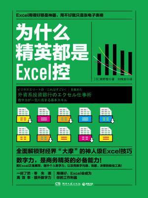 为什么精英都是Excel控[精品]