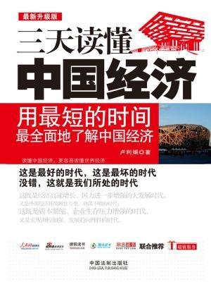 三天读懂中国经济(最新升级版)