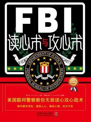 FBI读心术与攻心术:无敌读心攻心术
